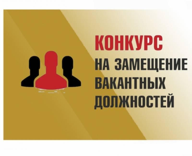 Извещение о  проведении второго этапа конкурса на замещение вакантных должностей