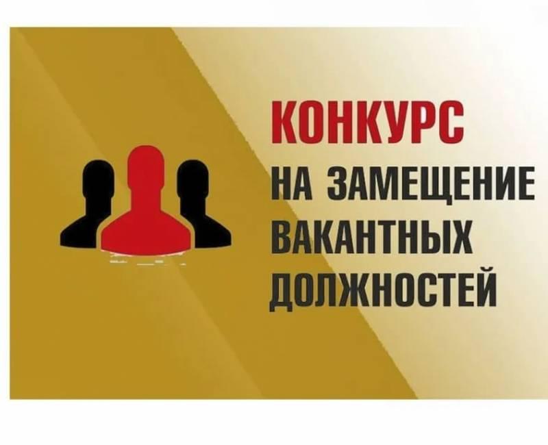 Извещение о  проведении второго этапа конкурса: оценка профессиональных и управленческих знаний