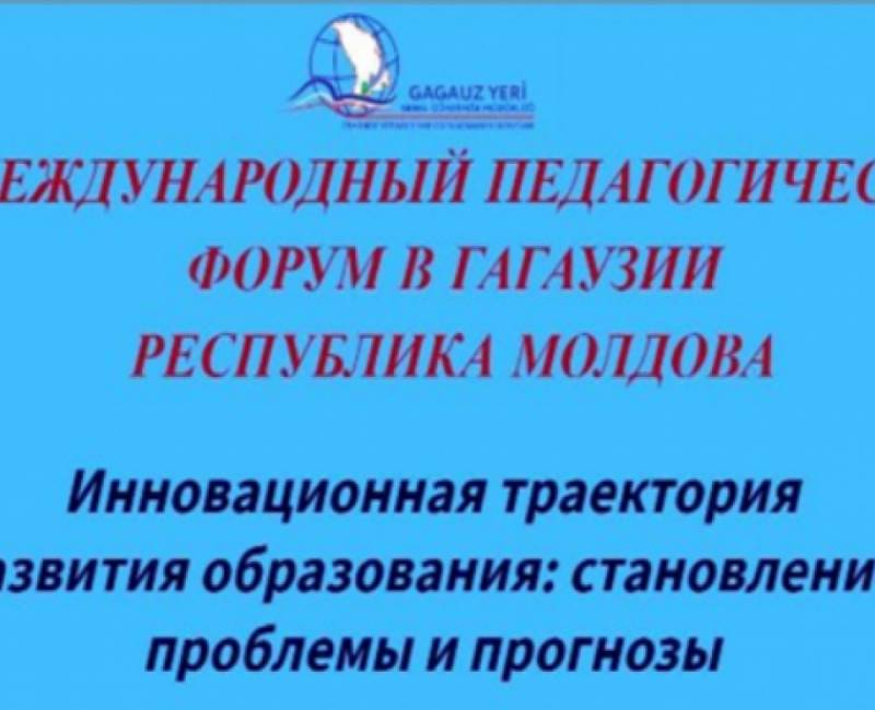 28 октября в Гагаузии состоится Международный педагогический форум
