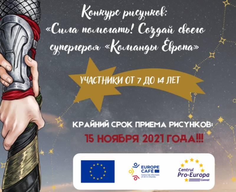 «Сила помогать! Создай своего супергероя «Команды Европа»: Региональный конкурс рисунков и эссе стартовал