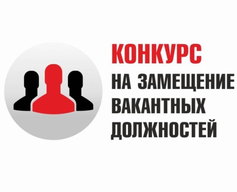 Объявление о результатах конкурса на замещение должности директора