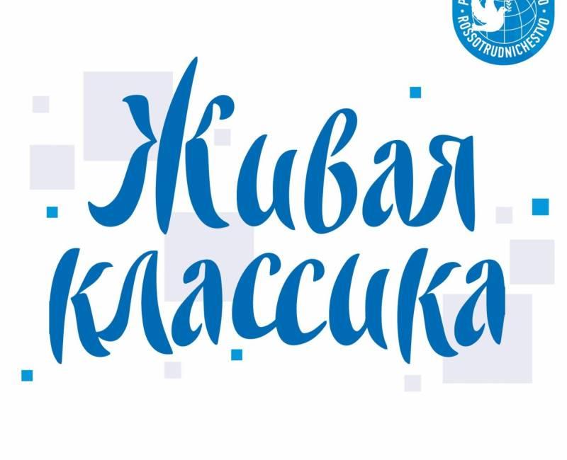 Международный конкурс юных чтецов «Живая классика» – 2021: участие могут принять и учащиеся из Гагаузии в возрасте от 10 до 17 лет