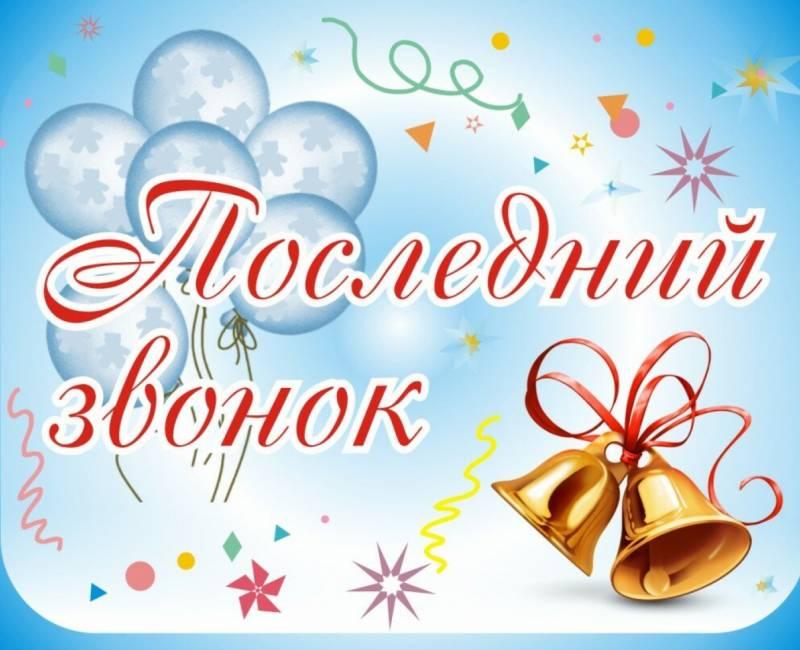 «Последний звонок в Гагаузии»: поздравления и пожелания