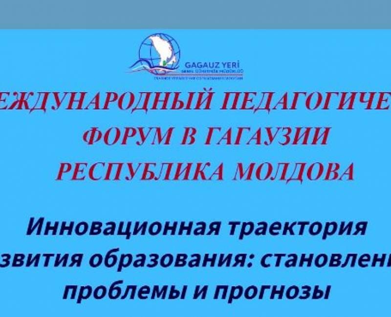 II Международный педагогический форум в Гагаузии: сроки и условия проведения