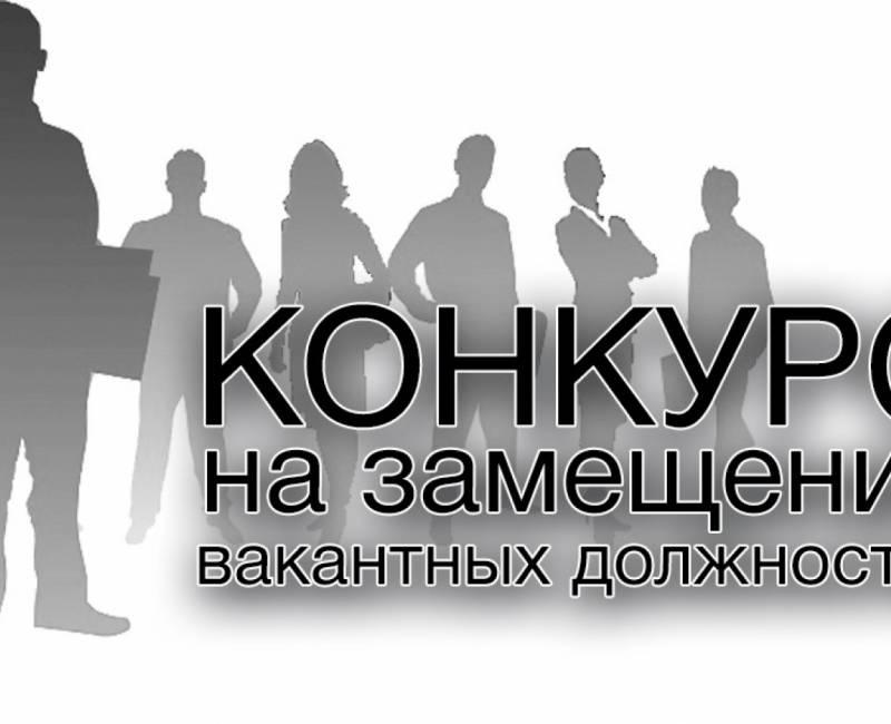 Извещение о проведении III и IV этапов конкурсов на замещение должности директора в общеобразовательных учреждениях