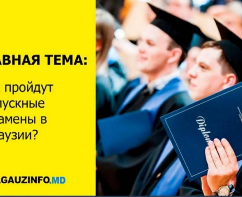 Главная тема: Как пройдут выпускные экзамены в Гагаузии?