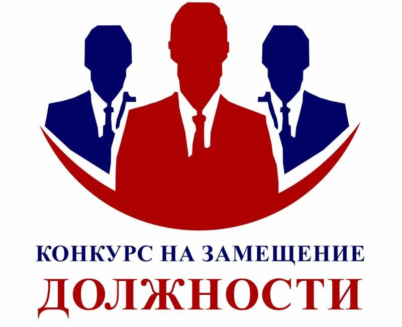 Главное управление образования объявляет  конкурс на замещение вакантной должности директора в лицее села Чишмикиой